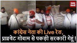 कांग्रेस नेता की Live रेड, प्राइवेट गोदाम से पकड़ी सरकारी गेहूं !