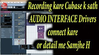 Recording kare Cubase k sath AUDIO INTERFACE Drivers connect kare or detail me Samjhe HINDI |