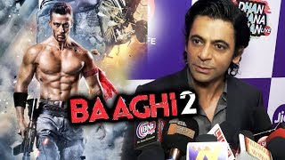 Sunil Grover Reaction Tiger Shroff's BAAGHI 2 Huge Success