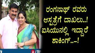 TV9 Ranganath admitted in Hospital | Kannada News - Top Kannada TV