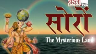 SORON : THE MYSTERIOUS LAND (20 JULY 2013) PART - 1