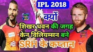 IPL 2018- क्यों Shikhar Dhawan को नहीं बनाया गया Sunrisers Haidrabad का Captain? | My Cricket Family