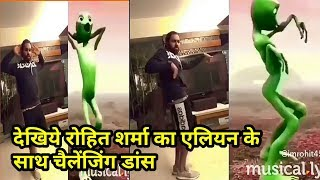 Rohit Sharma dance | Dame To Cosita | Alian Dance | Musically Challenge