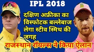 IPL 2018- Rajasthan Royals (RR) announced the replacement of Steve Smith as Heinrich Klaasen