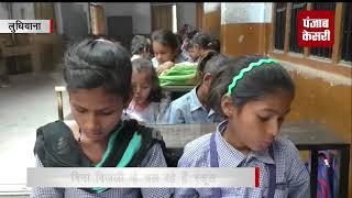 इस स्कूल में बिना बिजली के पढ़ते हैं बच्चे