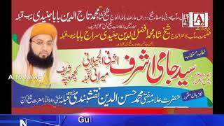 Anjman E Quaderiya Junaidiya Ki Milaad Qatemun Nabiyeen Conference A.Tv 22-11-2017