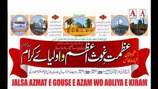 Jalsa Azmat E Gouse E Wo Auliya E Kiram At Niloor Shareef 20-12-2017