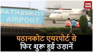 पठानकोट एयरपोर्ट से फिर शुरू हुई उड़ानें