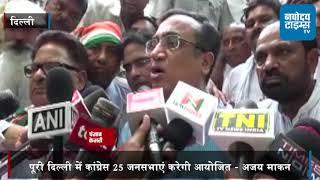 कांग्रेस ने केंद्र सरकार के खिलाफ संसद मार्ग पर किया प्रदर्शन