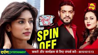 Ye Hai Mohabbatein Spin Off Yeh Hai Chahtein & New Lead Roll Erica Fernandes new show
