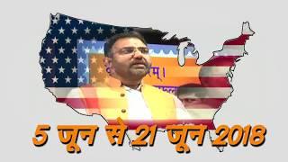Sanskriti Darshan Samiti | swami Vivekananda Chicago Speech completed 125 years | Ajay Bhai Ji