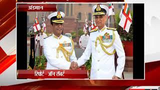 अंडमान - उप नौसेना प्रमुख का अंडमान दौरा - tv24