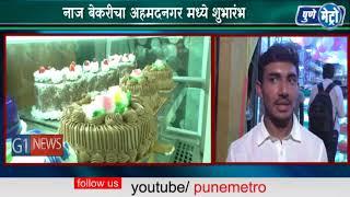 Ahmednagar Naaz Bakery Opening ceromoney at balikashram road नाज  बेकरीचा अहमदनगर मध्ये शुभारंभ