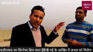 Waziabad signature bridge will ready for people's till may end 2018..