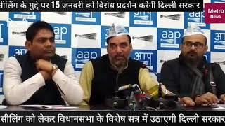 Aap press conference on sealing matter...  आप करेगी सीलिंग का विरोध ।