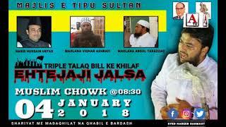 Triple Talaq Bill Ke Khilaf Ehtejaji Jalsa 4 Jan 2018 08:30 at Muslim Chowk Gulbarga