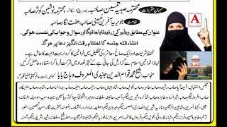 Jalsa- E- Aam Baraiye Khawateen Baunwan Tahafoz-E- Shariyat Wo Islaha Mashera Conference