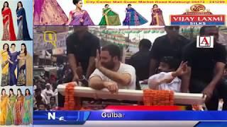 AICC President Rahul Gandhi Ka 12 February Ko Gulbarga Mein Road Show A.Tv News 19-1-2018