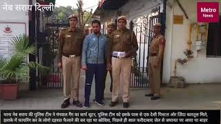 Delhi police... नेब सराय पुलिस ने गंगवाल गैंग का शार्प शूटर किया गिरफ्तार ।