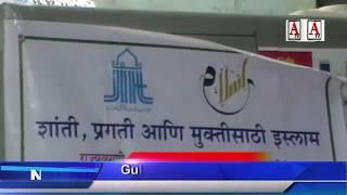 Solapur Me Jamiyat-E-islami Hind Ki Aman Taraqi Aur Nijaat Muhim A.Tv News 21-1-2018
