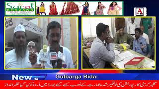 Gulbarga City corporation ki New Building ke  Bahar Urdu ko kiya Nazar Andaz