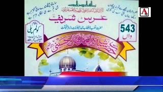 Darga Syed Shah Ahmed Qatal Hussaini (Rh) Ka Urs Shareef 8 9 Feb 2018
