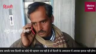 दिल्ली के सरकारी अस्पतालों में इलाज करवाना है तो, आपको लेकर आना होगा अपना दिल्ली का पहचान पत्र ।