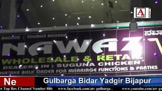 Nawaz Chicken Mart Ka iftetah Amal Mein Aya A.Tv News 5-3-2018