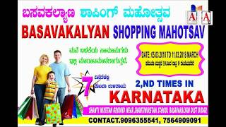 Basavakalyan Shopping Mahotsav 5-Mar-2018 To 11-Mar-2018