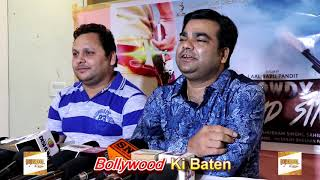 "Mahurat Of The Bhojpuri FIlm ""Rowdy Dhakad Singh"" With Star Cast"