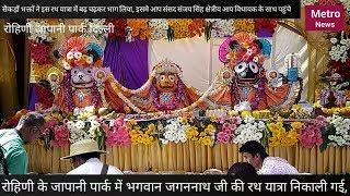 Bhagwan jagannath yatra at rohini... रोहिणी में जगन्नाथ जी की भव्य यात्रा निकाली गयी ।