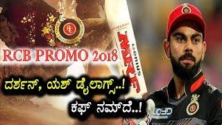 RCB Promo 2018 | Darshan and Rcking Star Yash Dialogue Version | Virat Kohli | RCB Promo Song