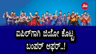 JIO Bumper Offer for IPL 2018 | Reliance JIO New Offer | Top Kannada TV