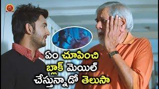 ఏం చూపించి బ్లాక్ మెయిల్ చేస్తున్నాడో తెలుసా - Latest Telugu Movie Scenes - Bhavani HD Movies