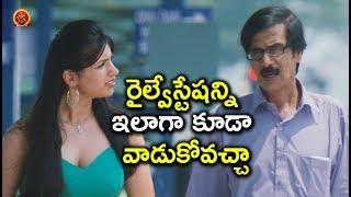 రైల్వేస్టేషన్ని ఇలాగా కూడా వాడుకోవచ్చా - Latest Telugu Movie Scenes - Bhavani HD Movies