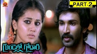 Gundello Godari Full Movie Part 2 - Aadhi Pinisetty, Lakshmi Manchu, and Taapsee Pannu