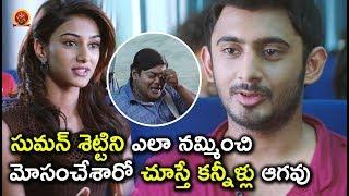 సుమన్ శెట్టిని ఎలా నమ్మించి మోసంచేశారో చూస్తే కన్నీళ్లు ఆగవు - Latest Telugu Movie Scenes