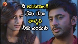 నీ అవసరాలకి నేను లేనా వాళ్ళవి నీకు ఎందుకు - Latest Telugu Movie Scene - Bhavani HD Movie