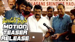 Super Sketch Movie Teaser Launch By Talasani Srinivas Yadav - Narsingh, Indra, Sameer Datta