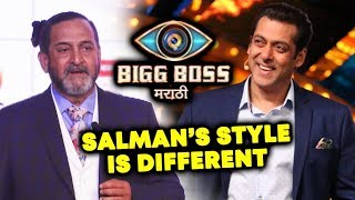 Salman Khan's HOSTING Style Is Different, Says Mahesh Manjrekar At Bigg Boss Marathi Launch
