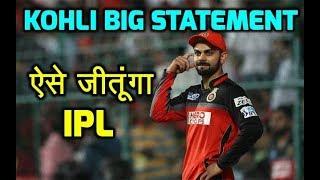 IPL 2018 - मैच शुरु होने से पहले Virat Kohli की बाकी टीमों को चेतावनी