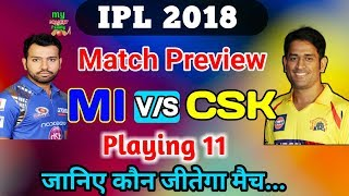 IPL 2018- MI Vs CSK Match 1 Playing 11 and winning prediction || Match Preview ||