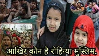 After all who is Rohingya Muslims.(Hindi) आखिर कौन है रोहिंग्या मुस्लिम.