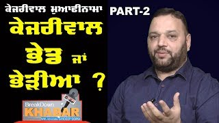 Kejriwal ਭੇਡ ਜਾਂ ਭੇੜੀਆ ? Part-2 | BreakDown With Advocate Sandeep Gorsi