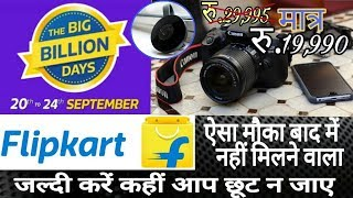 Flipkart Big billion day / Very cheap price Canon DSLR Camera / Smartphones / Laptops / Tech Talk