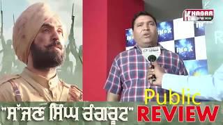 Sajjan Singh Rangroot | Movie Review | Diljit Dosanjh | Sunanda Sharma | Public Review