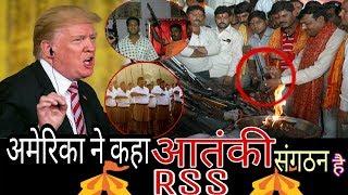 अमेरिका ने RSS को घोषित किया एक आतंकवादी संघटन /US declared RSS a.....