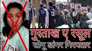 मुसलमानों  के पैगम्बर के खिलाफ आपत्तिजनक बयान देने वाली सोनू डांगर गिरफ्तार/ Sonu Dangar Arrested