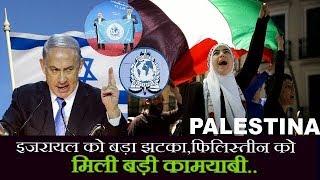 इजरायल को झटका, फिलिस्तीन को मिली बड़ी कामयाबी,/ Palestine Interpol Approved