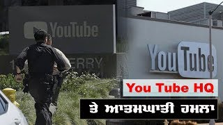 ਯੂ ਟਿਊਬ ਦੇ ਹੈੱਡਕਵਾਟਰ ਤੇ ਆਤਮਘਾਤੀ ਹਮਲਾ , ਇੱਕ ਹਮਲਾਵਰ ਢੇਰ|| Attack ON YouTube Headquarters